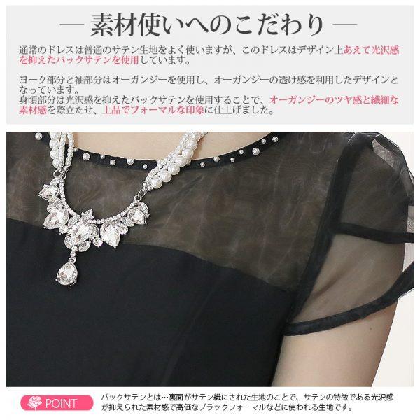 素材へのこだわり。このドレスはあえて光沢を抑えたバックサテンを使用。ヨーク部分と袖はオーガンジーを使用し、透け感を利用したデザインです。オーガンジーのツヤと繊細さの際立つ上品でフォーマルなドレスです。