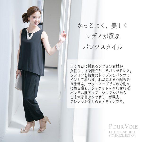歩くたびに揺れるシフォン素材が女性らしさを際立たせるパンツドレスです