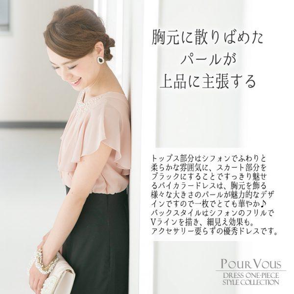 27d7860a7c7e8 ドレス 結婚式 ドレスニ次会 結婚式パーティードレス バイカラー ...