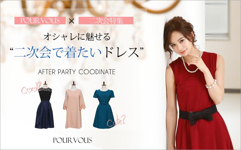 ff625f21874a4 結婚式のお呼ばれドレスで失敗しない為の選び方|PourVousプールヴー