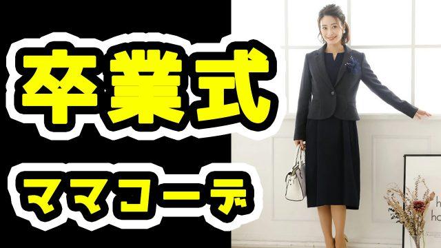 卒業 式 ママ スーツ